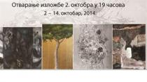 Detalj kao reč na Novom Beogradu