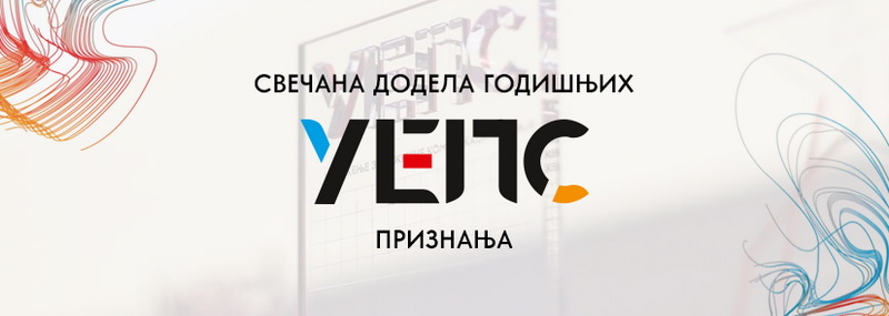 Dodeljena UEPS-ova Priznanja 2016: Agencija godine New Moment New Ideas Company, oglašivač godine Telenor banka, Grand Prix za agenciju FCB Afirma a Nagrada Dragan Sakan za agenciju McCann Beograd