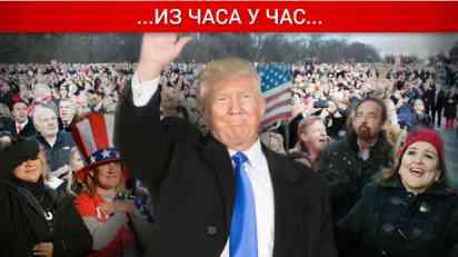 Tramp položio zakletvu, postao 45. predsednik SAD