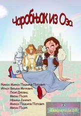 Poklanjamo karte za predstavu Čarobnjak iz Oza!
