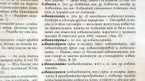 Povučen sporni rječnik crnogorskog jezika