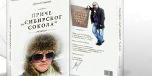 """Promocija knjige """"Priče sibirskog sokola"""""""