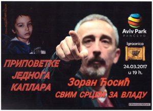 U petak predstava za Vladu Đorđevića