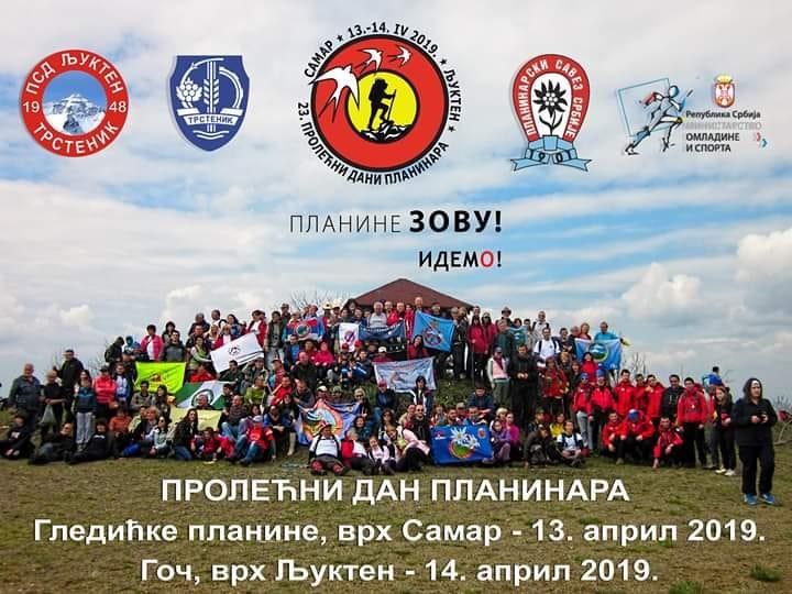 Na Republičkoj akciji 600  planinara iz cele Srbije