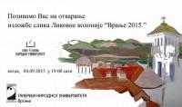 Izložba Likovna kolonija ,,Vranje 2015″