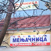 Novopazarac pokrao menjačnicu u Tutinu predstavivši se kao inspektor, pa uhapšen