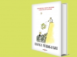 """Promocija knjige """"Azbuka reciklaže"""""""