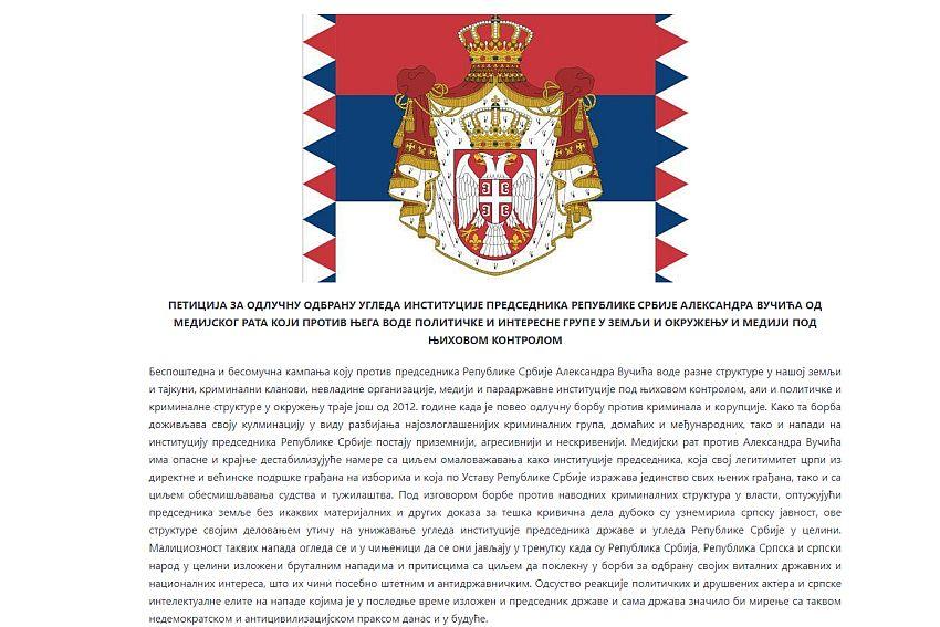 Aca Lukas, Kija Kockar, Lav Pajkić i Miša Vacić peticijom čuvaju Vučićevu čast, pridružile im se i druge ugledne javne ličnosti
