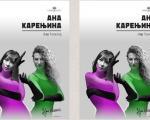 Ana Karenjina u režiji Irfana Mensura premijerno u niškom Narodnom pozorištu - naslovna uloga Dragana Mićalović
