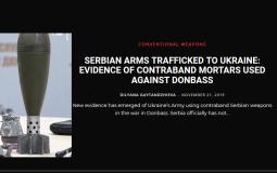 Arms voč: Minobacačke mine iz Krušika korišćene protiv proruskih snaga u Donbasu