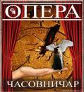 Časovničar - prva opera udruženja osoba sa smetnjama u razvoju