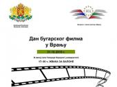 Dan BUGARSKOG FILMA u Vranju