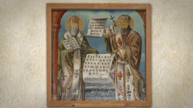 Dan Ćirila i Metodija u kalendaru državnih praznika