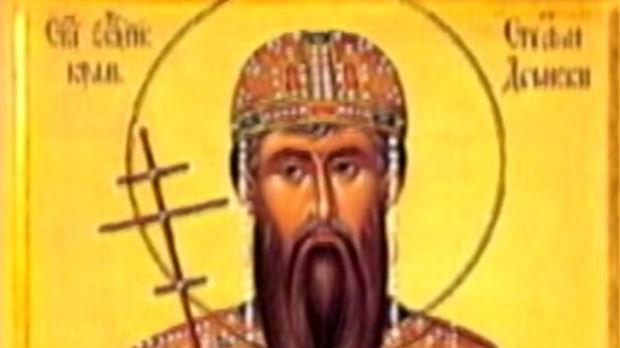 Danas Sveti Stefan Dečanski – Mratindan