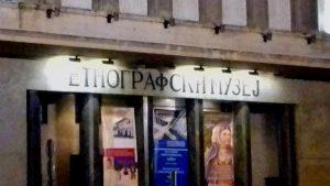 Danas i sutra besplatan ulaz u muzeje i kulturne znamenitosti u Srbiji