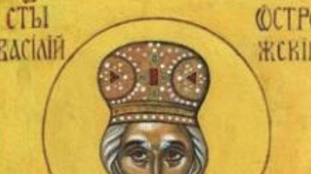 Danas je Sveti Vasilije Ostroški