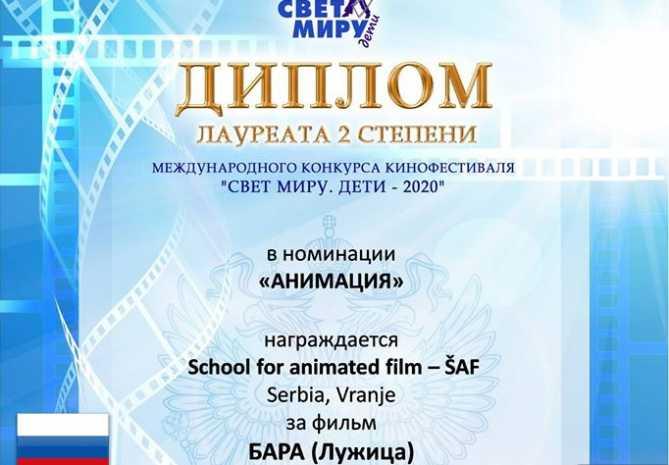 """Diploma za film """"Bara"""" na međunarodnom festivalu u Rusiji"""