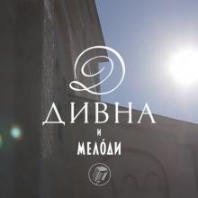Divna i Melodi - Koncert u porti crkve sv. Ahilija u Arilju