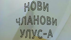 Dve značajne izložbe u u prostorima Udruženja likovnih umetnika Srbije (ULUS)