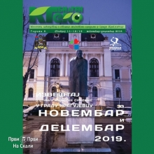 Ekoloski bilten Kragujevca (novembar-decembar 2019)
