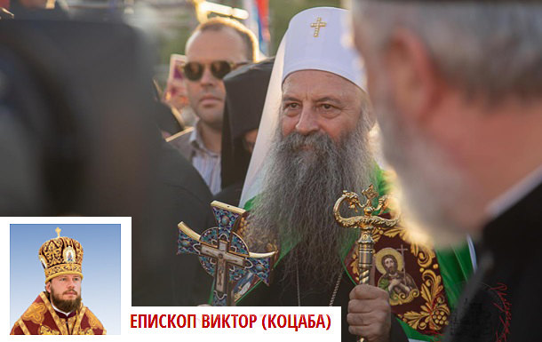 Episkop Viktor: Porfirije je pravi pastir svog stada