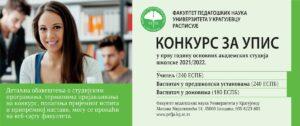 Fakultet pedagoških nauka u Jagodini raspisao Konkurs za prijem novih studenata