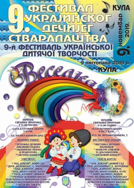 Festival dečijeg stvaralaštva Veselka