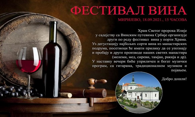 Festival vina u subotu u porti Hrama sv. Ilije u Mirijevu