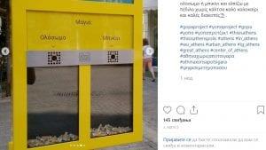 """""""Glasačka kutija s opušcima"""" za čiste trotoare u Grčkoj"""