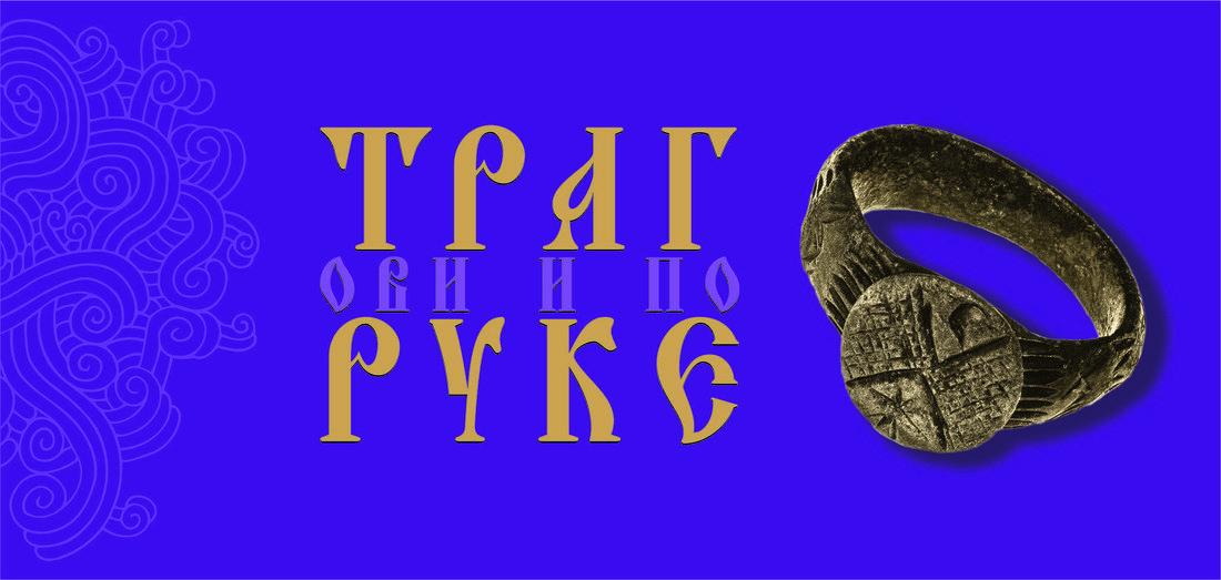 Izložba Tragovi i poruke u Malom salonu Narodnog muzeja Zrenjanin
