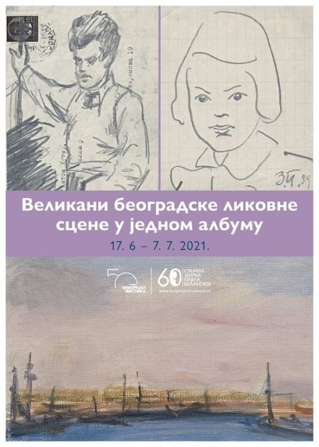 Izložba Velikani beogradske likovne scene u jednom albumu u SZPB