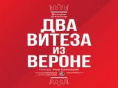 Joakim Vujić: Šapčani izvode Šekspirova Dva viteza iz Verone, kreće i prateći program