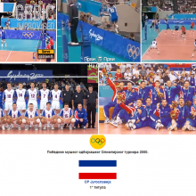 Jugoslavija-Rusija 3:0 (finale OI 2000)