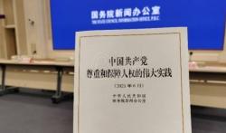 Kina objavila belu knjigu o praksi KPK u zaštiti ljudskih prava