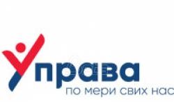 Kodeks ponašanja službenika do sada usvojilo oko 40 odsto lokalnih samouprava u Srbiji