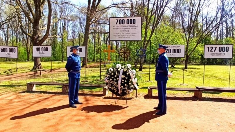 Komemoracija žrtvama logora Jasenovac