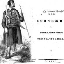 Kovcezic za istoriju, jezik i obicaje Srba sva tri zakona - Vuk Stefanovic Karadzic (Bec, 1849)