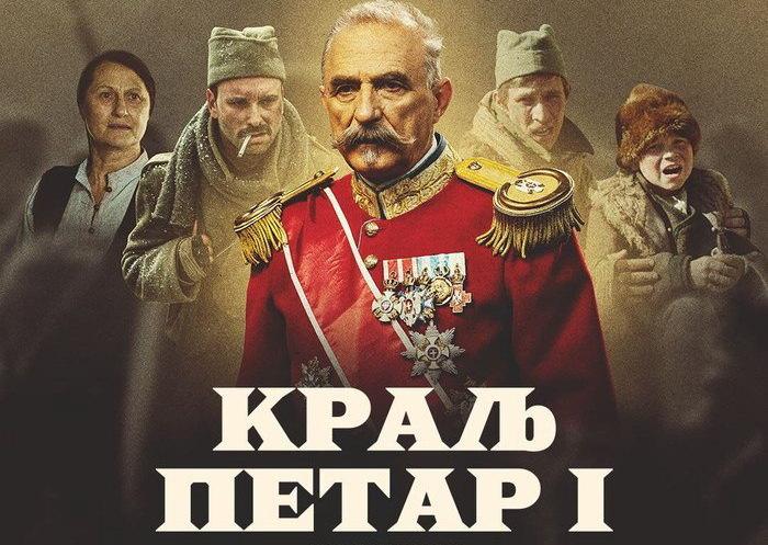 Kralj Petar Prvi i Delirijum tremens kandidati za srpskog Oskara