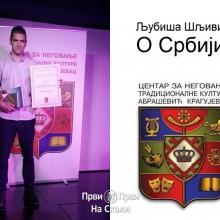 Ljubisa sljivic - O Srbiji
