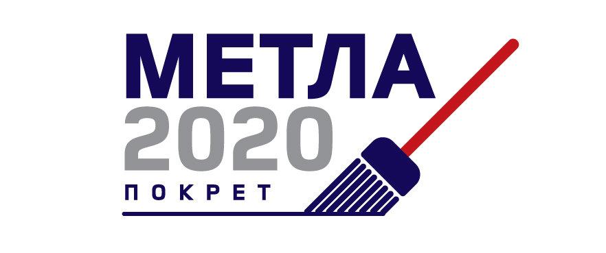 Matović: Pokret Metla će sprovesti debeogradizaciju