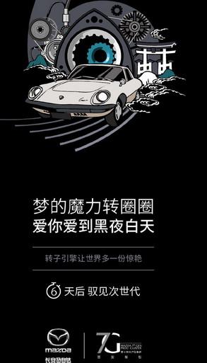 Mazda najavila povratak rotacionog motora