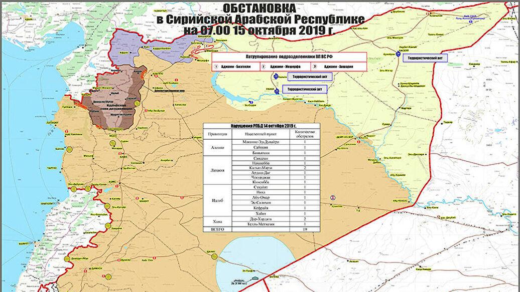 Ministarstvo odbrane Rusije objavilo mapu rasporeda snaga u Siriji