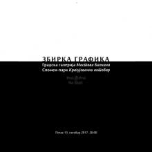 Mostovi Balkana: Iza pojavnog - izlozba grafika