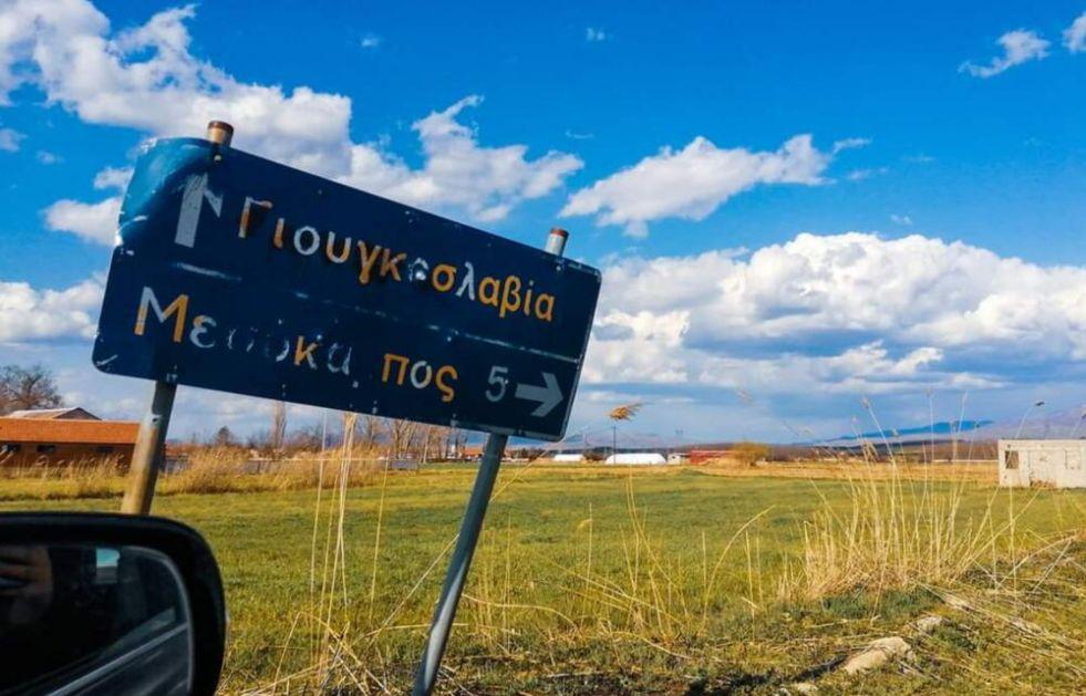 NOSTALGIJA ILI NEDOSTATAK PARA? Za Grke i dalje postoji Jugoslavija, bar na putokazima