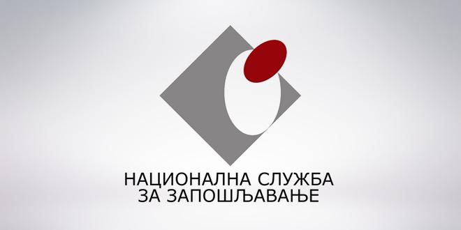 NSZ raspisao 12 javnih poziva za podršku zapošljavanju