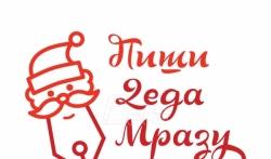Nagradni konkurs Pošte Srbije Piši Deda Mrazu počinje 1. novembra