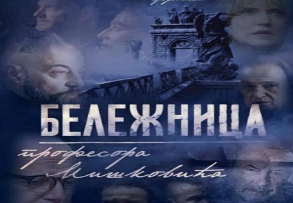 Nakon finala serije Jedini izlaz, počinje serija Beležnica! (VIDEO)
