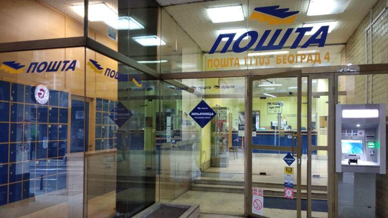 Nastavljena obustava rada u Pošti Srbije