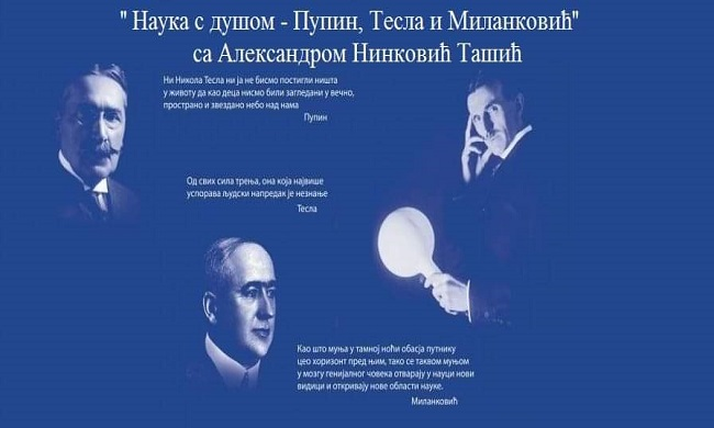 Nauka s dušom - Pupin, Tesla i Milanković