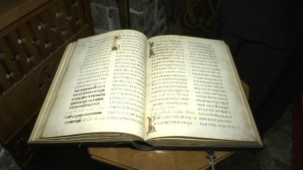Nedostajući list Miroslavljevog jevanđelja se vraća kući